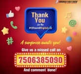 brand factory loot : Get free 222 coupon Just by giving misscall